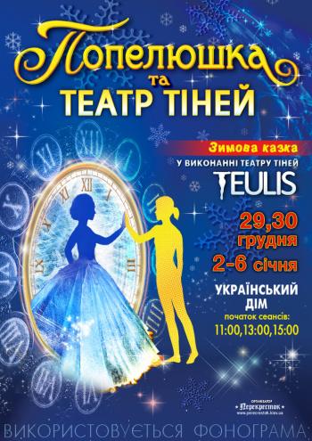 Театры киев купить билеты сочи афиша концерты на сегодня