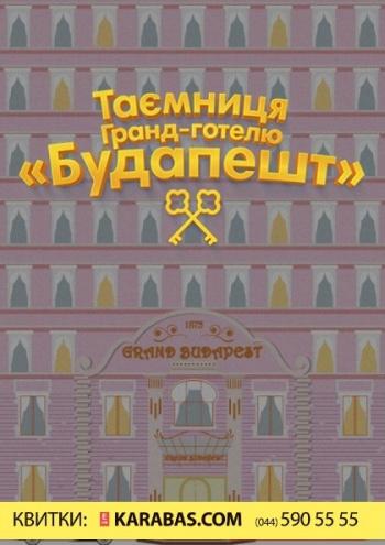 детское мероприятие Тайна Гранд-отеля «Будапешт» в Киеве
