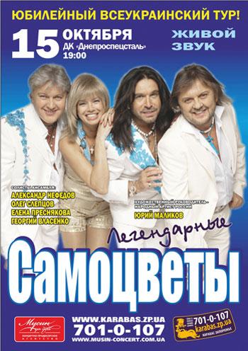 Концерт ВИА Самоцветы в Запорожье