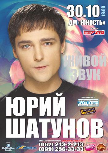 Концерт Юрий Шатунов в Донецке