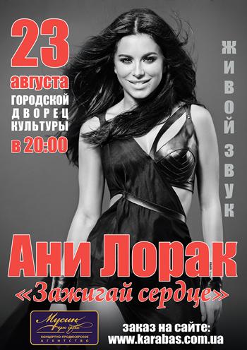 Концерт Ани Лорак в Бердянске - 1