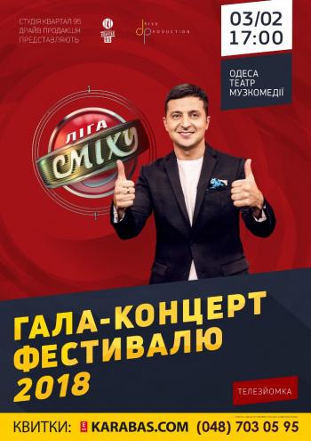 Купить билет на концерт онлайн одесса афиша театра музыки драмы и комедии новоуральск
