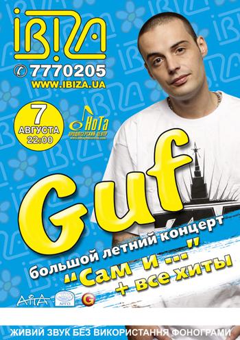 Концерт GUF. Сам и... Все хиты в Одессе