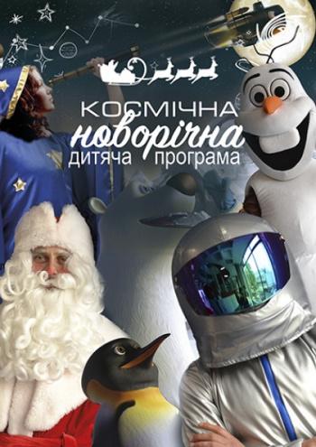 детское мероприятие Космическая Новогодняя детская программа в Киевском Планетарии! в Киеве