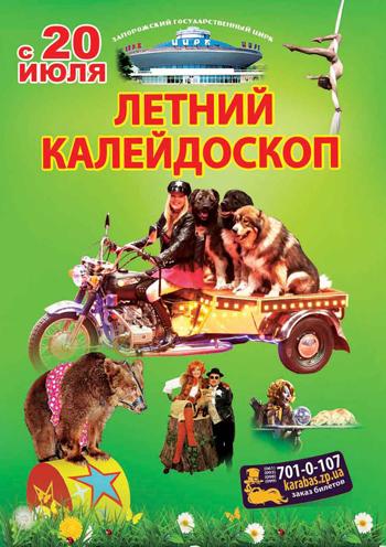 цирковое представление Летний калейдоскоп в Запорожье