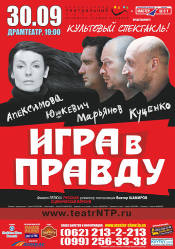 спектакль Игра в правду в Донецке