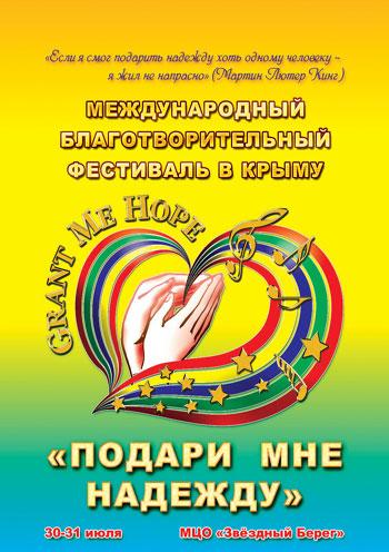 фестиваль Благотворительный фестиваль «Grant Me Hope» в Оролвке