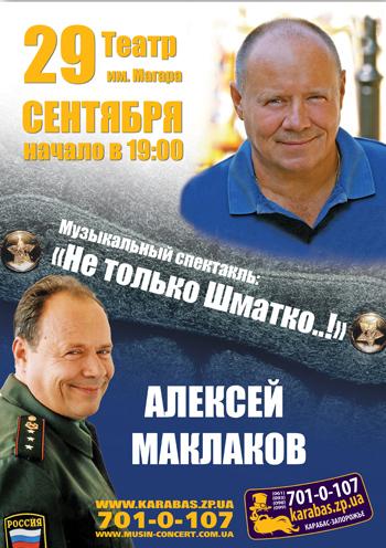 спектакль Алексей МАКЛАКОВ в Запорожье