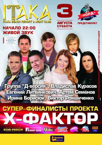 Концерт Шоу финалистов Х-ФАКТОР в Одессе