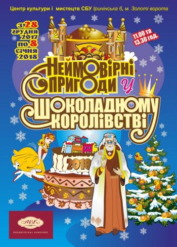 детское мероприятие Невероятные приключения в Шоколадном царстве в Киеве