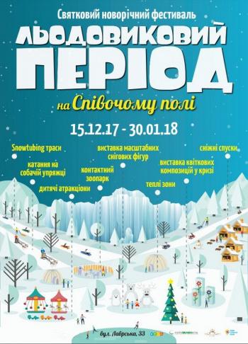 детское мероприятие Ледниковый период на Певческом поле в Киеве
