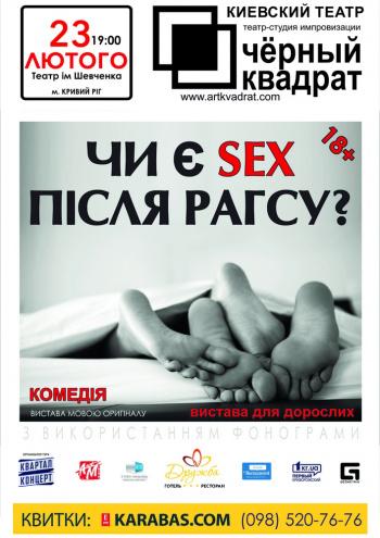 Секс в обмен в кривом роге