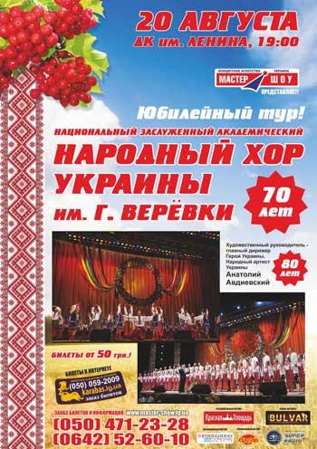Концерт Хор им. Г.Веревки в Луганске - 1
