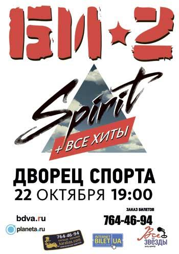 Концерт БИ-2 в Харькове