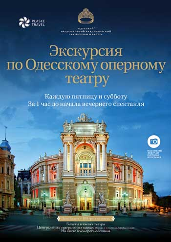 экскурсия Экскурсия по Одесскому оперному театру в Одессе
