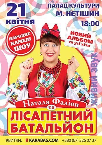 Концерт Лисапетный Батальон в Нетешине - 1