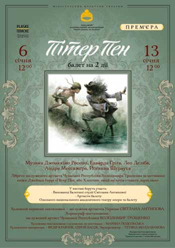 спектакль Питер Пен в Одессе