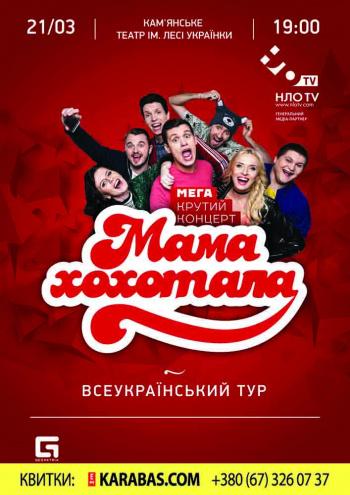 Заказ билетов на концерт днепродзержинск формула кино сити афиша москва