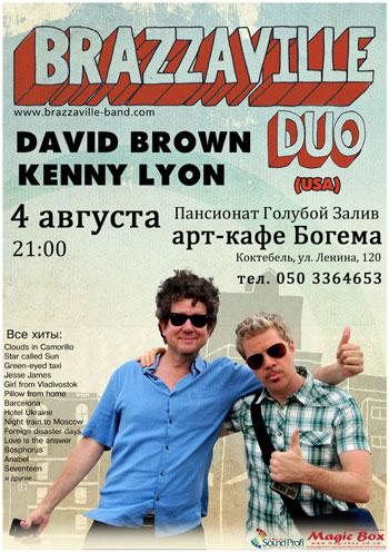 Концерт Brazzaville Duo: David Brown and Kenny Lyon в Коктебеле - 1