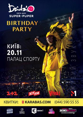 Концерт дзідзьо цен билета театр акимова афиша официальный сайт
