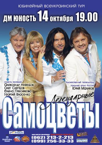 Концерт ВИА Самоцветы в Донецке