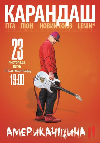 Концерт Карандаш в Одессе