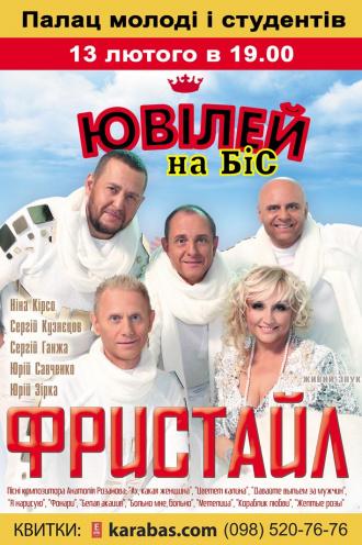 Концерт Фристайл в Кривом Роге - 1