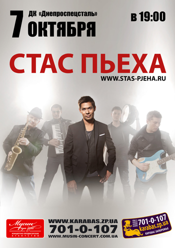 Концерт Стас Пьеха в Запорожье