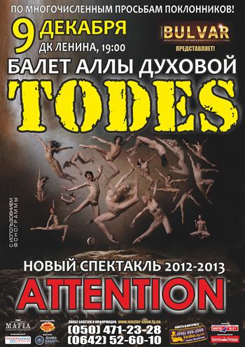 спектакль Балет «Тодес» в Луганске