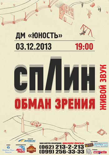 Концерт СПЛИН в Донецке - 1