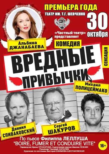 спектакль Вредные привычки в Харькове