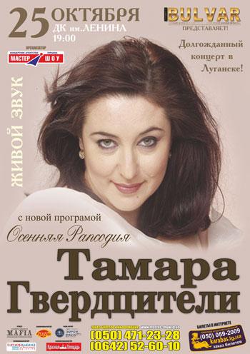 Концерт Тамара Гвердцители в Луганске
