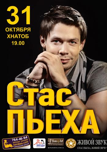 Концерт Стас Пьеха в Харькове