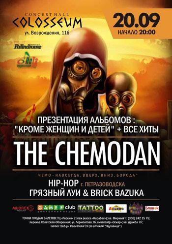 Концерт The Chemodan в Луганске