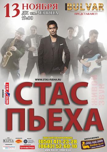 Концерт Стас Пьеха в Луганске