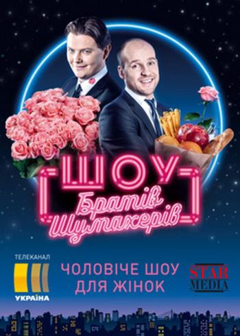 547331056 Шоу Братів Шумахерів (Київ, МЦКМ (Жовтневий)): купити офіційні ...