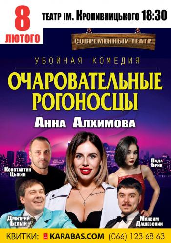 Купить билет в театр кировоград афиша иваново драм театр