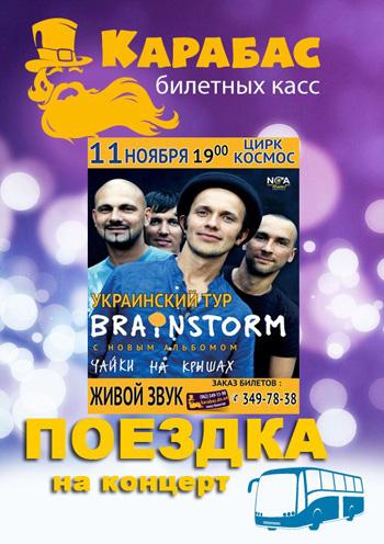 Концерт Трансфер Луганск - Донецк (BrainStorm) в Луганске
