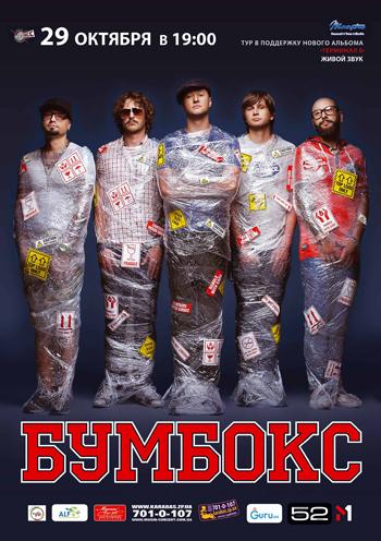 Концерт Бумбокс в Запорожье - 1