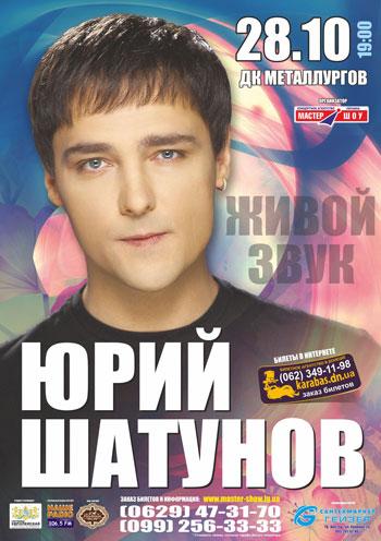 Концерт Юрий Шатунов в Мариуполе