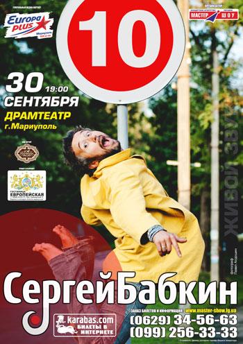 Концерт Сергей Бабкин в Мариуполе - 1