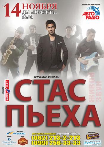 Концерт Стас Пьеха в Донецке
