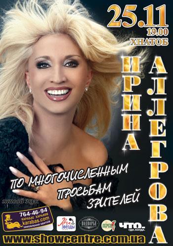 Концерт Ирина Аллегрова в Харькове
