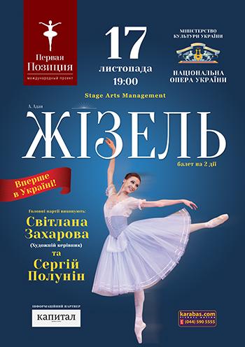 Светлана захарова билеты на балет афиша концерт ленинграда