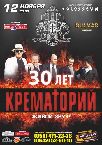 Концерт Крематорий в Луганске - 1