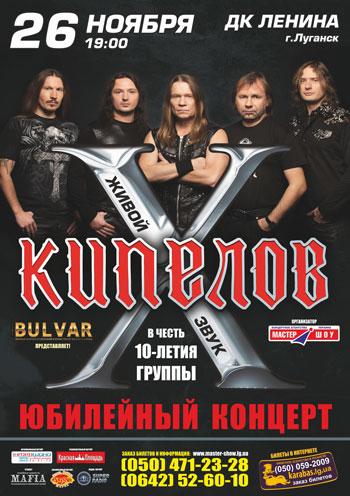 Концерт Кипелов в Луганске