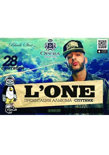 Концерт L'one в Днепропетровске