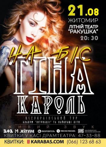 Тина кароль концерт в одессе 2017 купить билет афиша школьных спектаклей