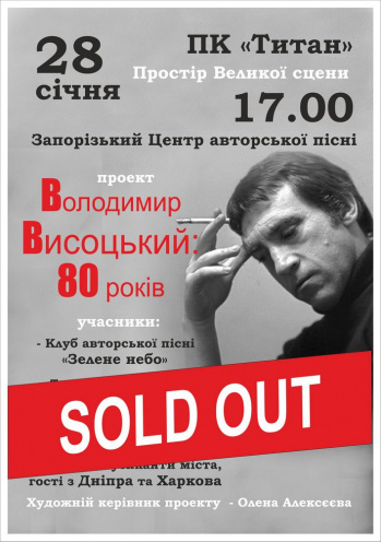 Билеты на концерт песен высоцкого театр цены иркутск афиша