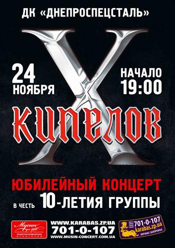 Концерт Кипелов в Запорожье